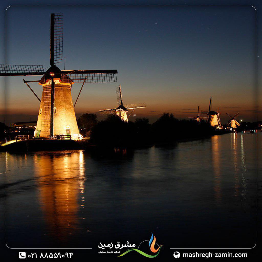 هلند – دهکده کیدردیک