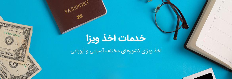 خدمات اخذ ویزا توریستی